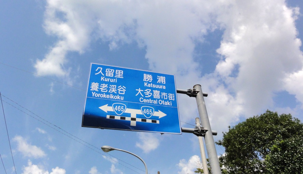 11:48AM@上総中野駅付近