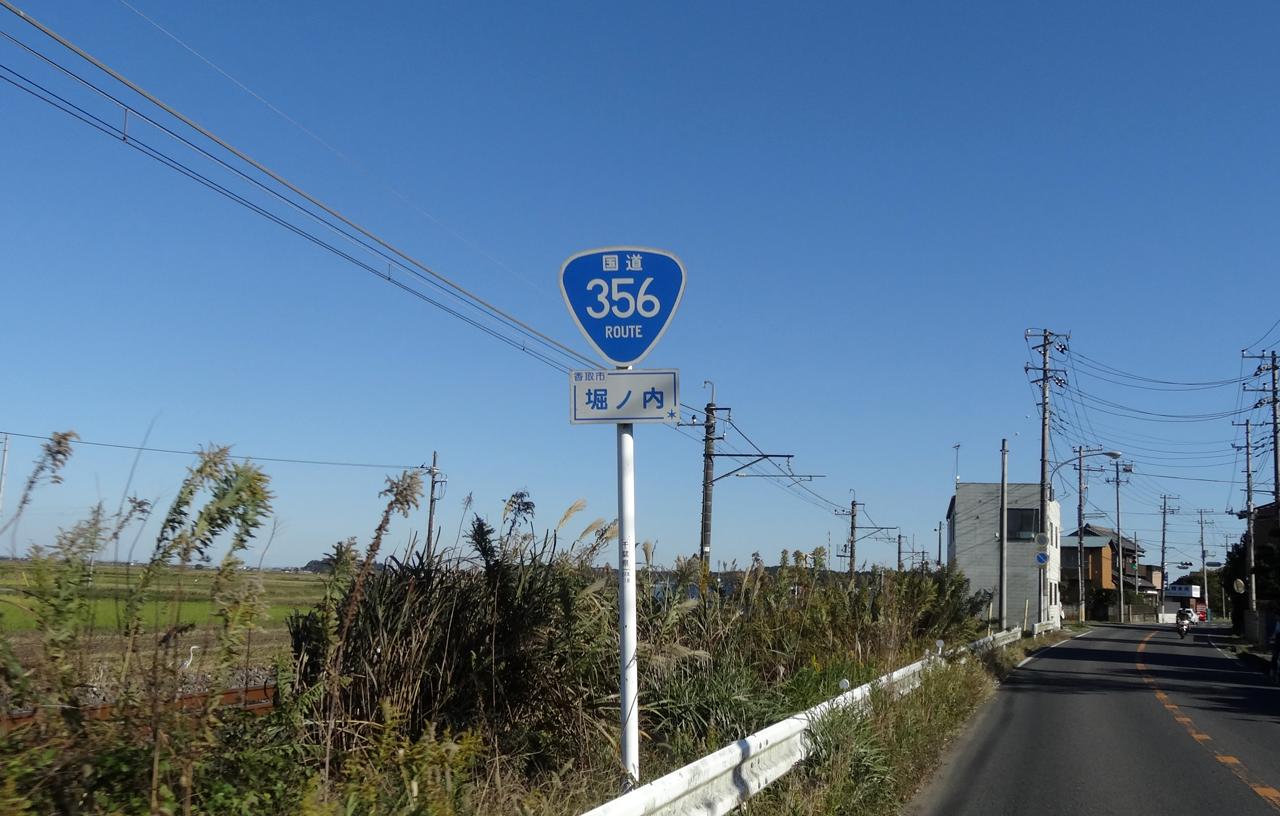 県道356号線