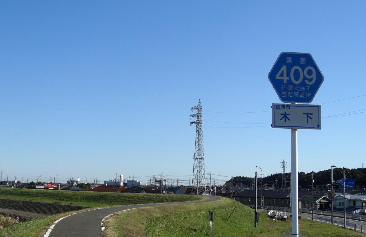 県道409号線 佐原我孫子自転車道線