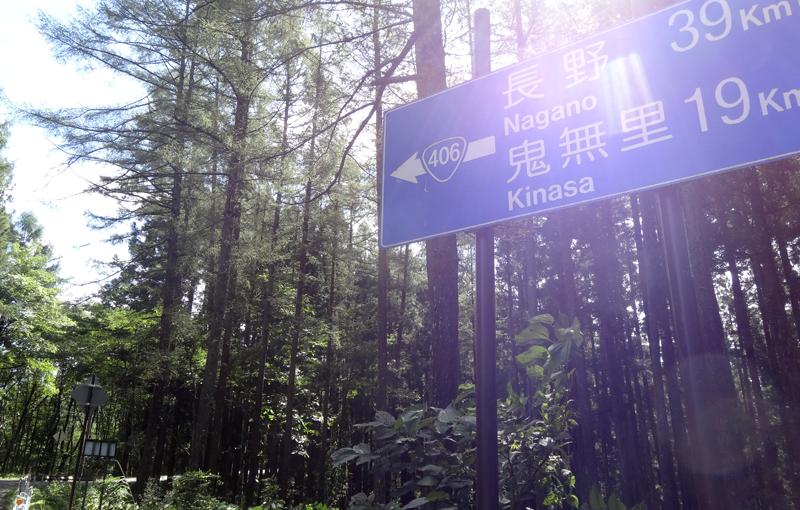 2014年の信州ツーリング 長野〜松本〜白馬〜白石峠〜鬼無里村〜大望峠