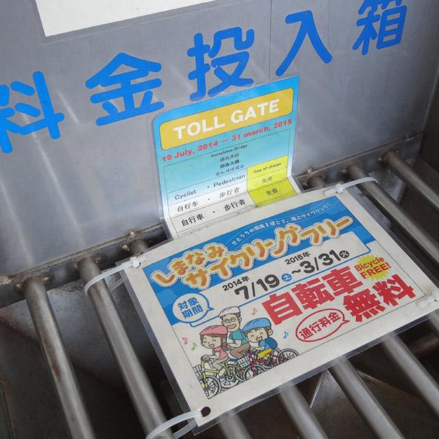 shimanami2014_13