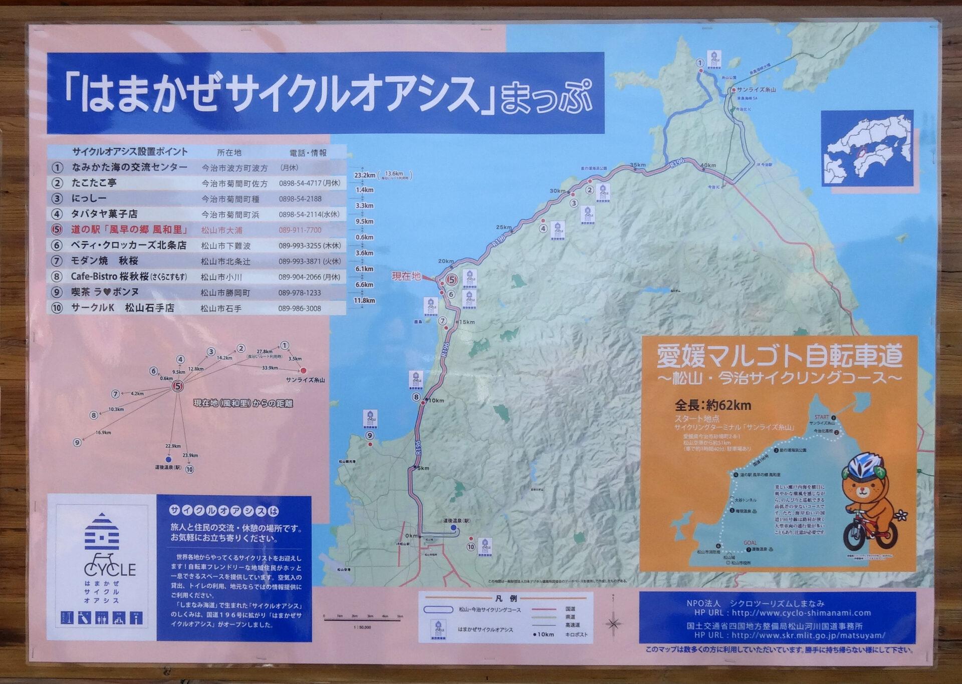 はまかぜ海道には点々とサイクルオアシスがある(クリックで拡大します)
