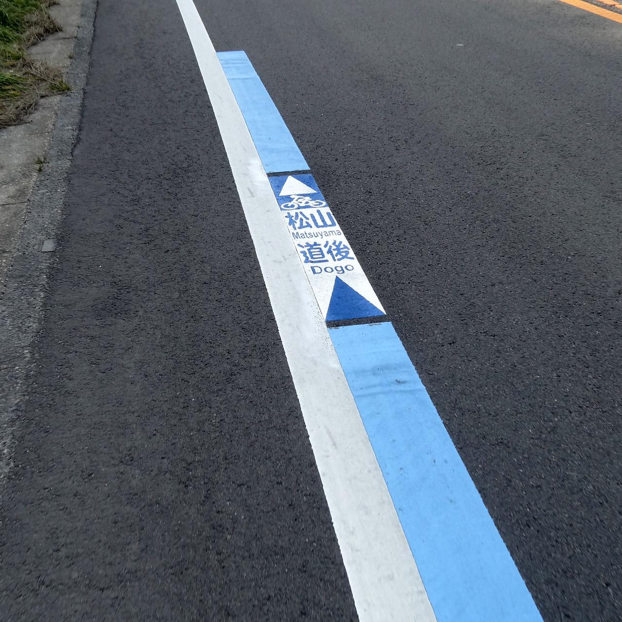 国道196号線上にあるサイン