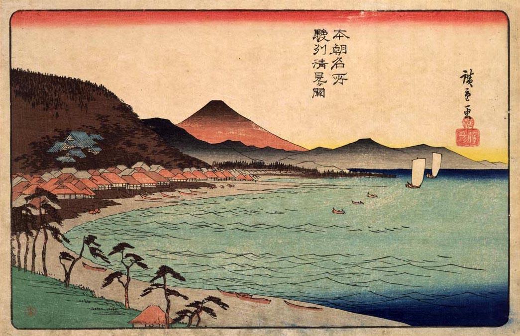 駿州清見ヶ関 真景之図