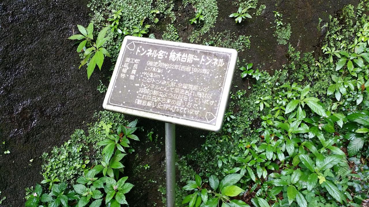 柿木台第一トンネル