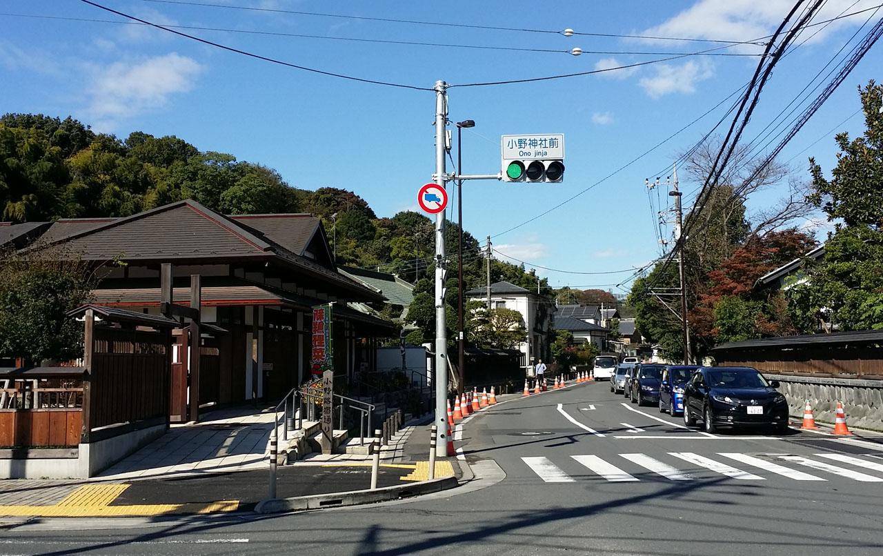 小野路宿通り(2015年11月撮影)