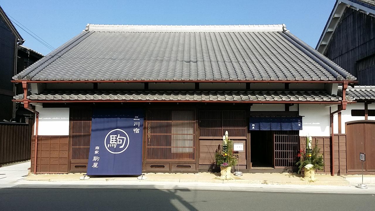 二川宿 商家 駒屋