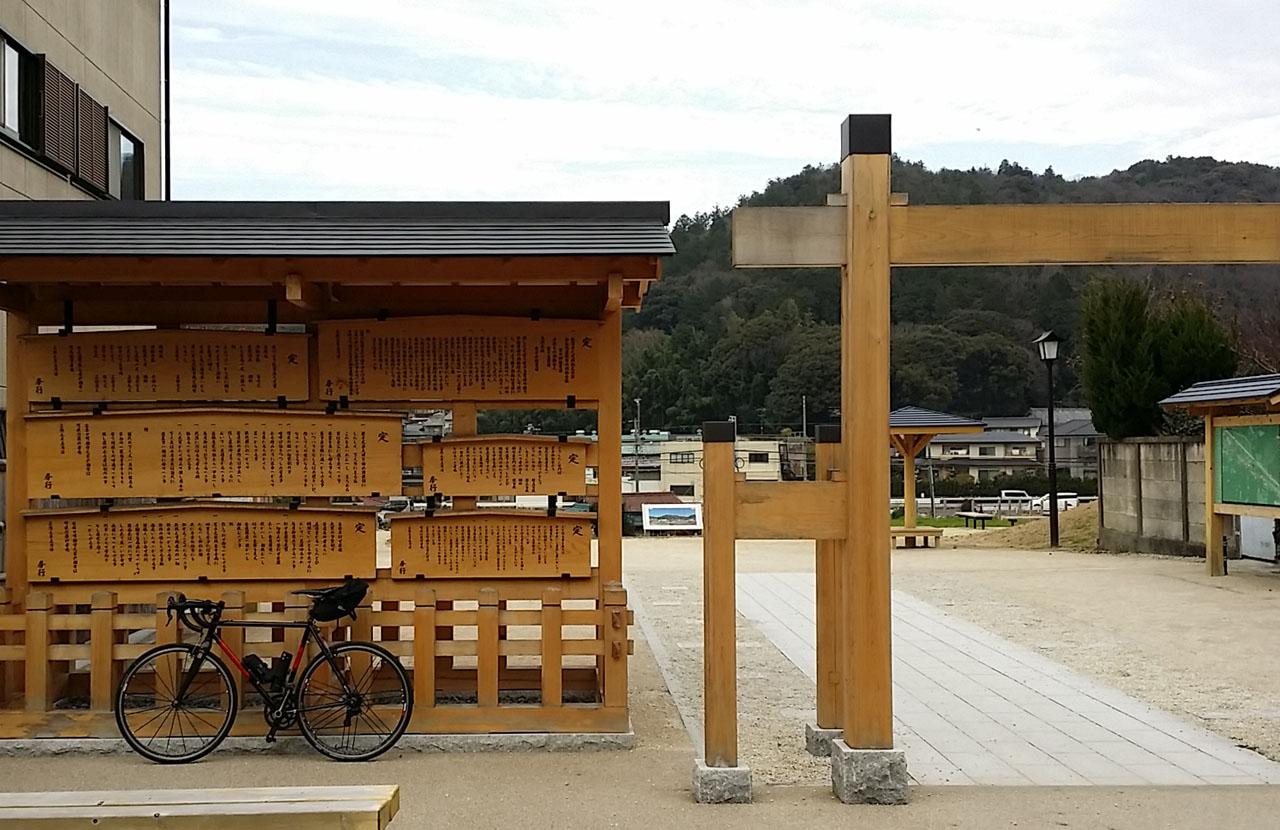 藤川宿 本陣跡地に復元された高札