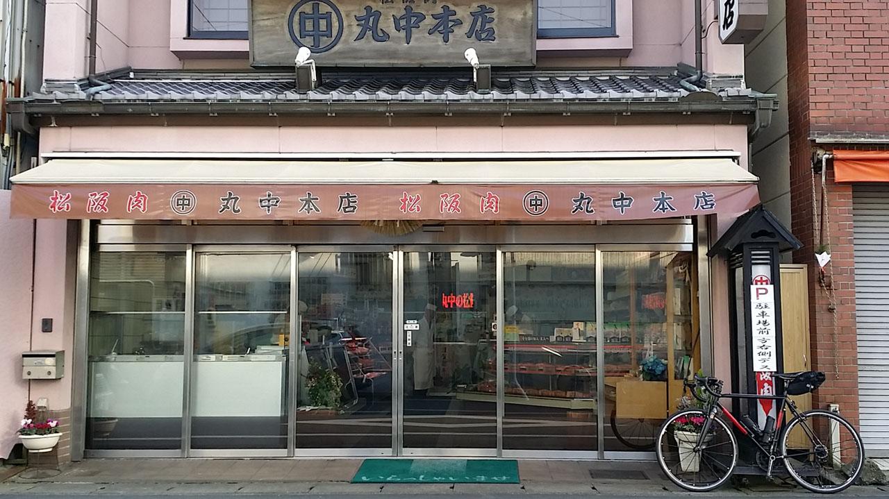 丸中本店 松坂牛のメンチカツ