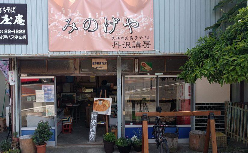 厳道峠からのヤビツ峠と蓑毛バス停のかわいいお菓子屋さん