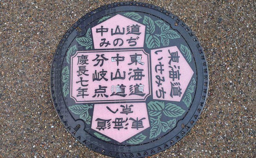 続輪栗毛〈旧中山道 草津宿〜関ヶ原宿〉