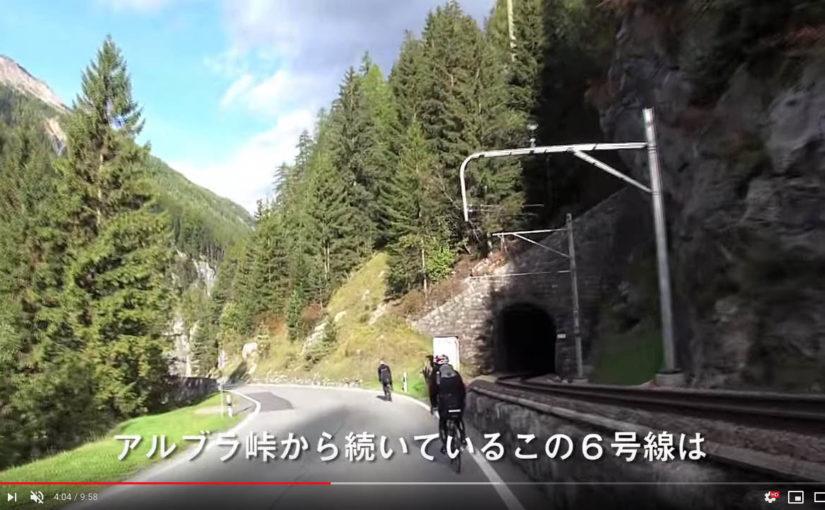 スイス 鉄道と自転車の旅 Day3:(1) トンネルを越えたらびっくり!!サン・モリッツからツージスへ