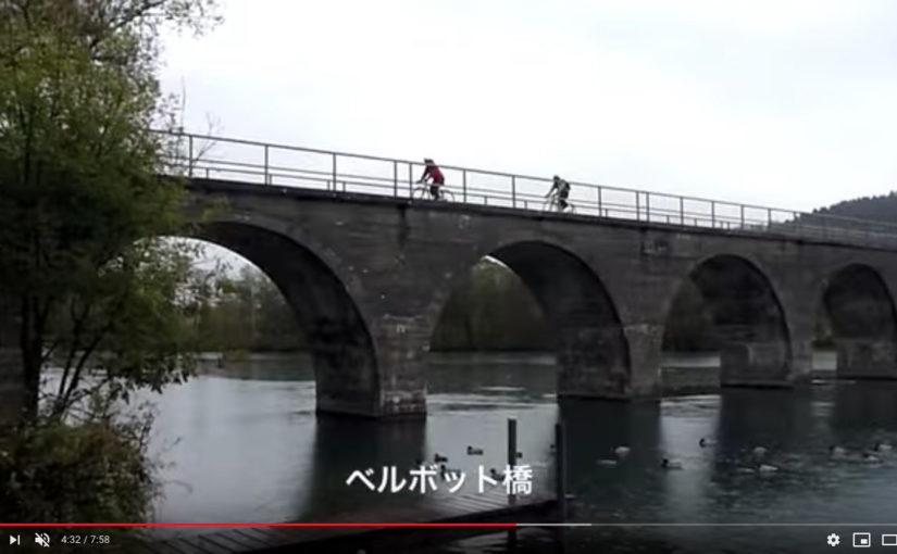 スイスモビリティ〈その4〉雨のベルンをサイクリング YouTube動画(約8分)