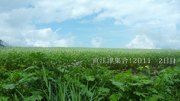 直江津集合!2011(その2)
