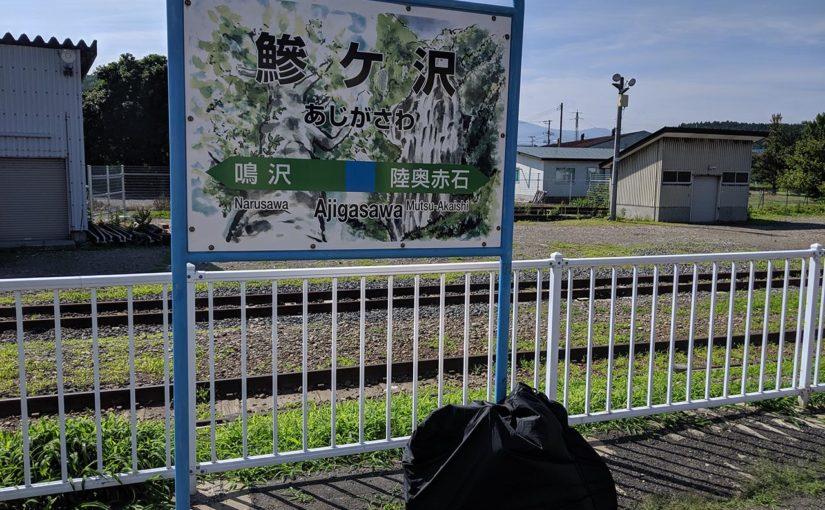 バイクフライデーで五能線じてんしゃ旅(2)絶景の日本海を鉄道輪行(撮影ポイント紹介マップ付き)